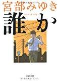 宮部みゆき 杉村三郎 映画